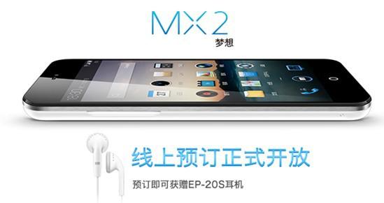 魅族全新一代智能手机MX2线上预订正式开放