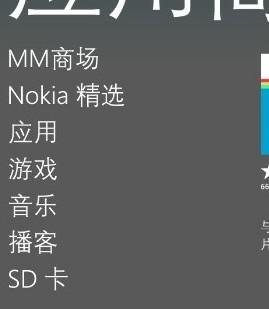 中国移动商城上线WP8应用商店