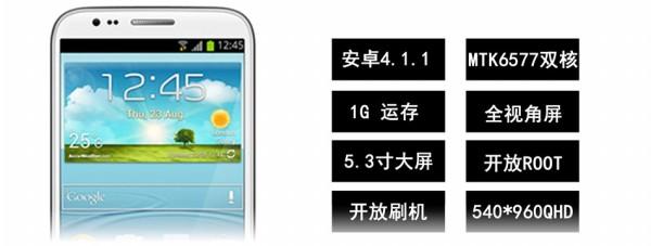 Note 2华强北特色版天星S7180