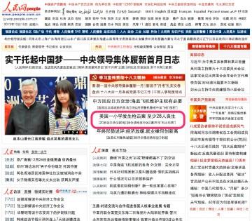 人民网首页截屏12-12-15 上午11:15
