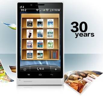 读者i800大屏手机热卖 首批十万台已预订售出年前将加量供货