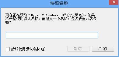 Hyper-V虚拟机常规操作