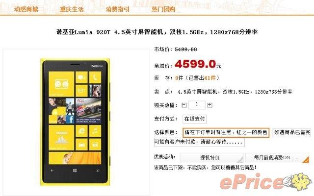重庆移动诺基亚Lumia920T