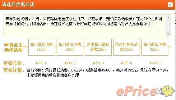 重庆移动诺基亚Lumia920T套餐