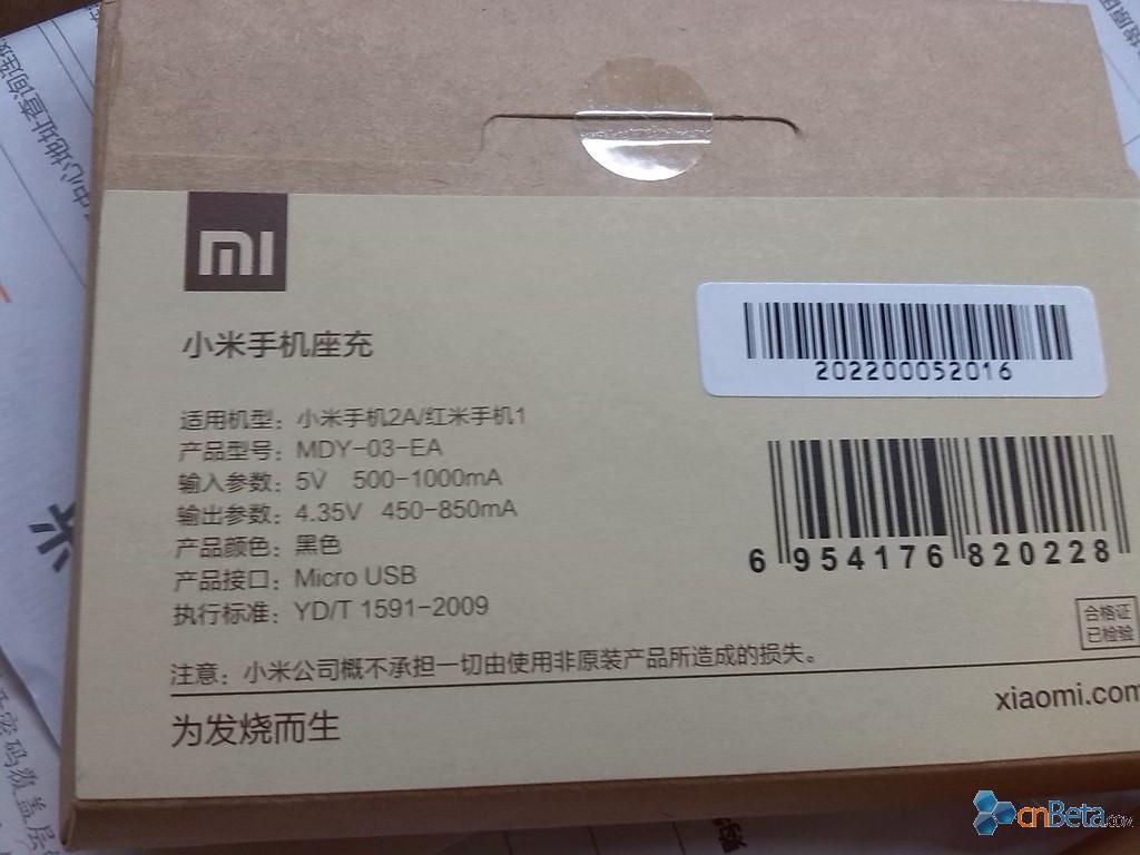 适用类型上写明了适用于小米2A和红米手机1